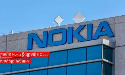 ក្រុមហ៊ុន Nokia ប្តឹងក្រុមហ៊ុន Oppo ពីបទដកប្រាក់សំណង