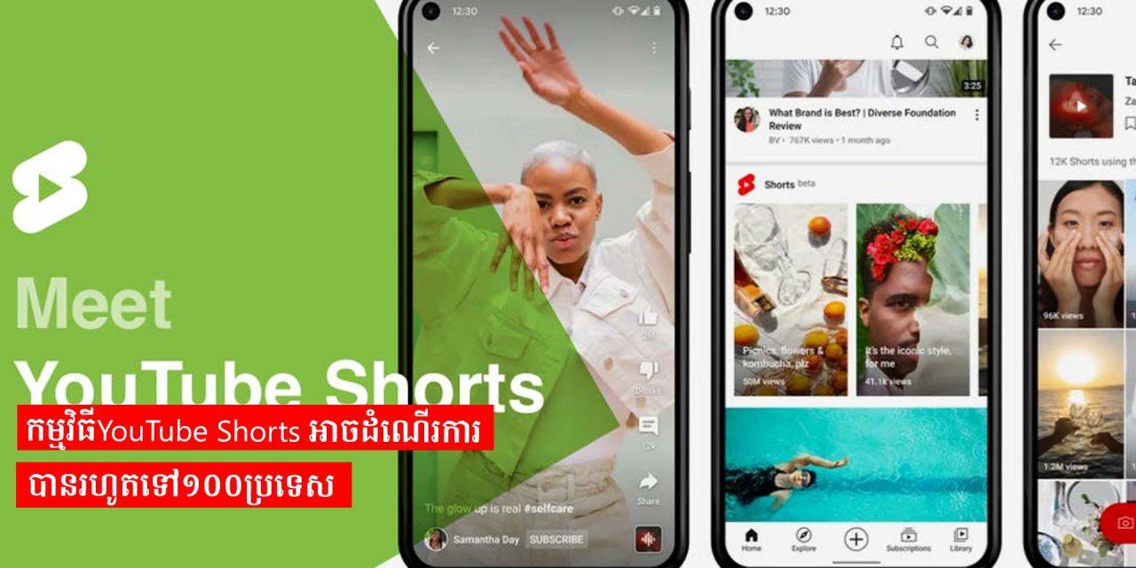 កម្មវិធីYouTube Shorts អាចដំណើរការបានរហូតទៅ១០០ប្រទេស