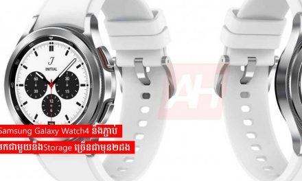 Samsung Galaxy Watch4 នឹងភ្ជាប់មកជាមួយនឹងStorage ច្រើនជាមុន២ដង