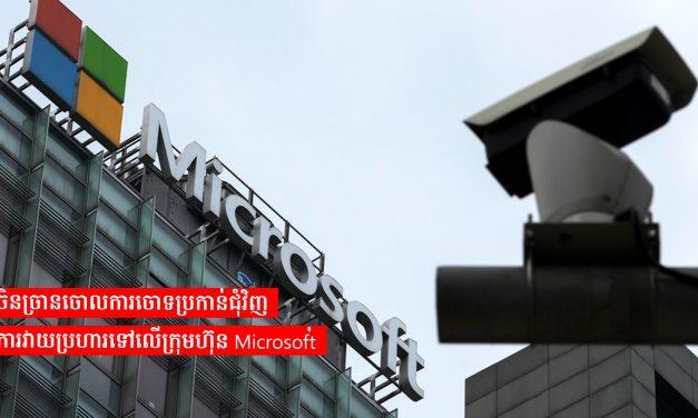 ចិនច្រានចោលការចោទប្រកាន់ជុំវិញការវាយប្រហារទៅលើក្រុមហ៊ុន Microsoft