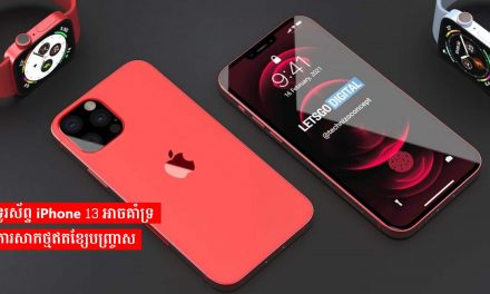 ទូរស័ព្ទ iPhone 13 អាចគាំទ្រការសាកថ្មឥតខ្សែបញ្ច្រាស