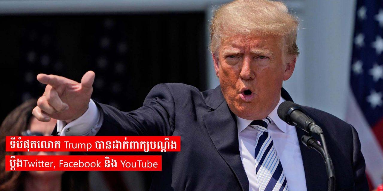 ទីបំផុតលោក Trump បានដាក់ពាក្យបណ្តឹងប្តឹងTwitter, Facebook និង YouTube