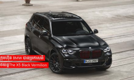 ក្រុមហ៊ុន BMW បានប្រកាសពីរថយន្តThe X5 Black Vermilion