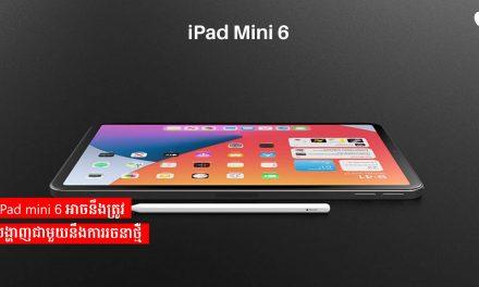 iPad mini 6 អាចនឹងត្រូវបង្ហាញជាមួយនឹងការរចនាថ្មី
