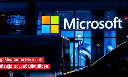 ប្រាក់ចំណូលរបស់ Microsoft កើនឡើង ២០% លើសពីការរំពឹងទុក