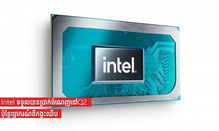 Intel ទទួលបានប្រាក់ចំណេញនៅQ2 ប៉ុន្តែព្យាករណ៍ពីកង្វះឈីប