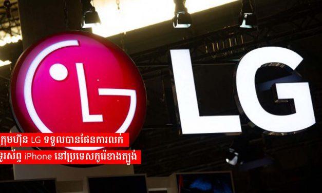 ក្រុមហ៊ុន LG ទទួលបានផែនការលក់ទូរស័ព្ទ iPhone នៅប្រទេសកូរ៉េខាងត្បូង