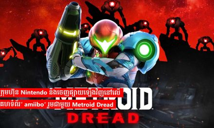 """ក្រុមហ៊ុន Nintendo នឹងចេញផ្សាយឡើងវិញនៅលើគេហទំព័រ"""" amiibo"""" រួមជាមួយ Metroid Dread"""