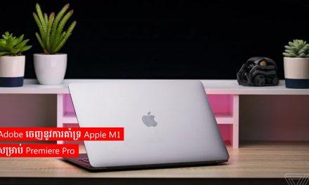 Adobe ចេញនូវការគាំទ្រ Apple M1 សម្រាប់ Premiere Pro