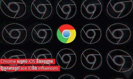 Chrome សម្រាប់ iOS នឹងអនុញ្ញាតឱ្យអ្នកមាននូវFace ID