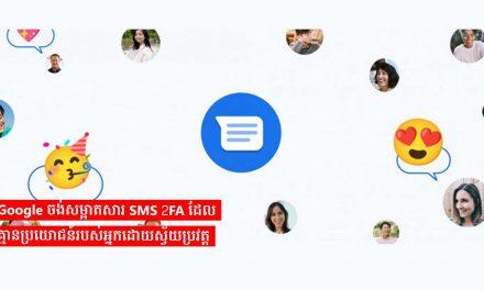 Google ចង់សម្អាតសារ SMS 2FA ដែលគ្មានប្រយោជន៍របស់អ្នកដោយស្វ័យប្រវត្តិ