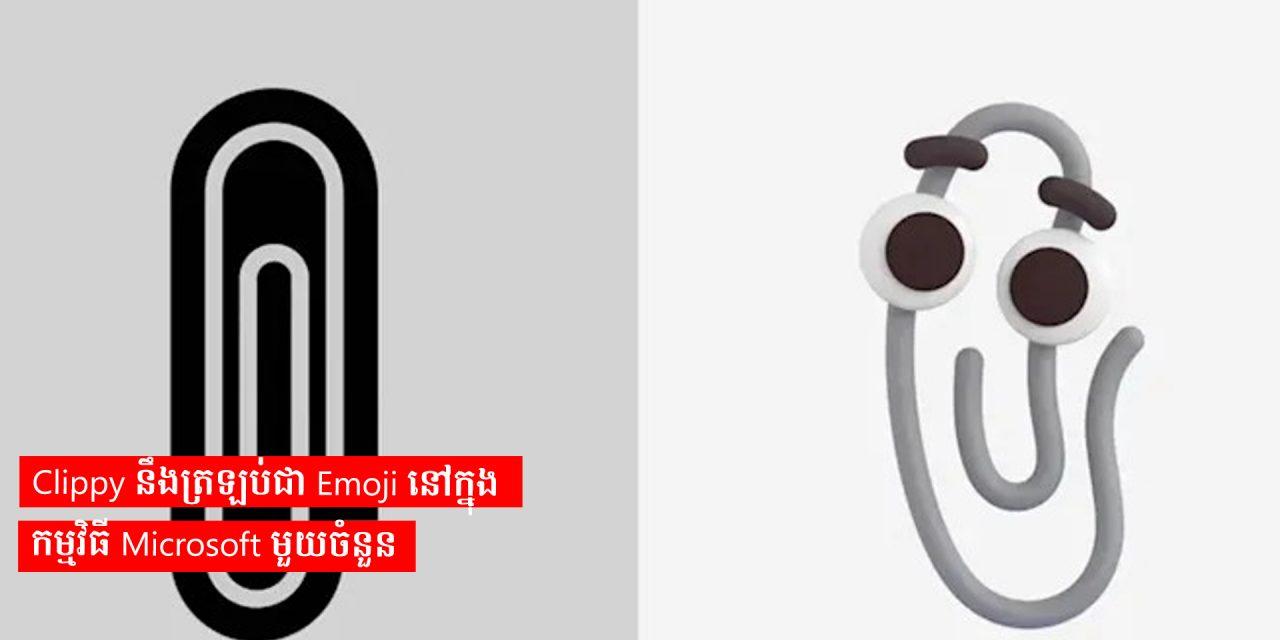 Clippy នឹងត្រឡប់ជា Emoji នៅក្នុងកម្មវិធី Microsoft មួយចំនួន