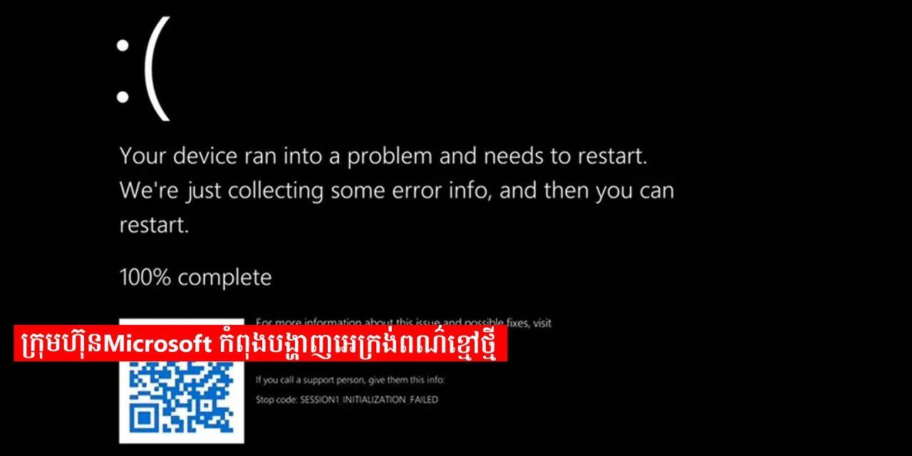 ក្រុមហ៊ុន Microsoft កំពុងបង្ហាញអេក្រង់ពណ៌ខ្មៅថ្មី