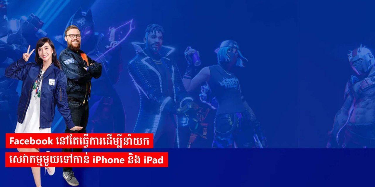 Facebook នៅតែធ្វើការដើម្បីនាំយកសេវាកម្មមួយទៅកាន់ iPhone និង iPad
