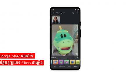 Google Meet បានដាក់បន្ថែមនូវប្រភេទ Filters ជាច្រើន