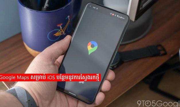 Google Maps សម្រាប់ iOS បន្ថែមនូវការស្វែងរកថ្មី