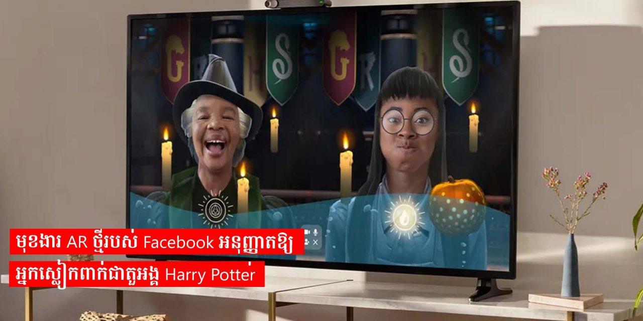មុខងារ AR ថ្មីរបស់ Facebook អនុញ្ញាតឱ្យអ្នកស្លៀកពាក់ជាតួអង្គ Harry Potter