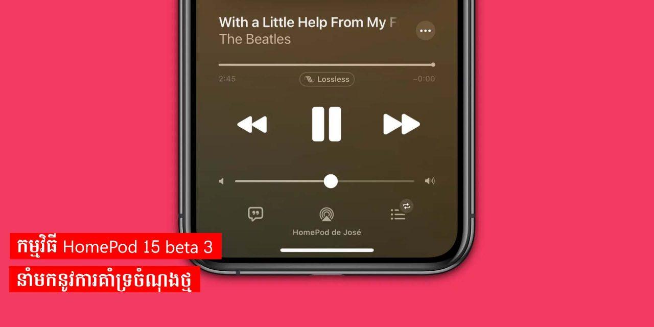 កម្មវិធី HomePod 15 beta 3 នាំមកនូវការគាំទ្រចំណុងថ្មី