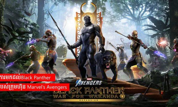 ការមកដល់Black Panther របស់ក្រុមហ៊ុន Marvel's Avengers
