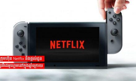 ក្រុមហ៊ុន Netflix នឹងផ្តល់ជូននូវវីដេអូហ្គេមនៅក្នុងឆ្នាំក្រោយ