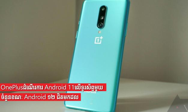 OnePlusដំណើរការ Android 11លើទូរស័ព្ទមួយចំនួនខណៈ Android ១២ ជិតមកដល់
