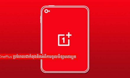 OnePlus ប្រហែលជាកំពុងគិតអំពីការចូលទីផ្សារថេប្លេត