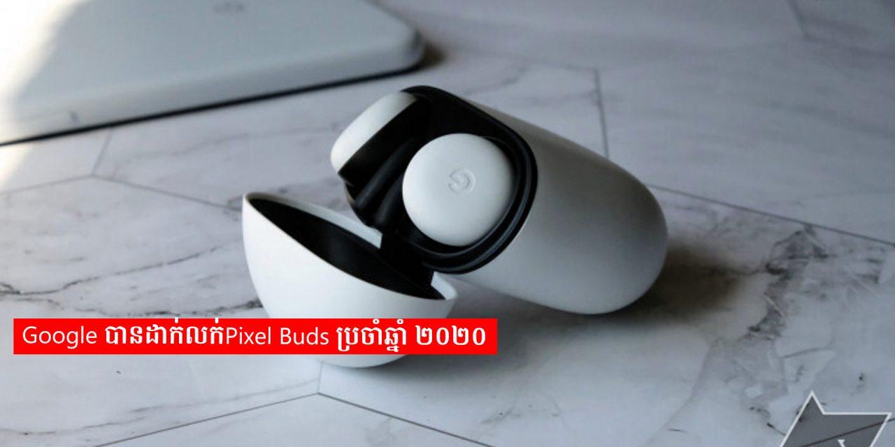Google បានដាក់លក់Pixel Buds ប្រចាំឆ្នាំ ២០២០