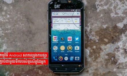 កម្មវិធី Android សាកល្បងការផ្សាភ្ជាប់ជាមួយទឹករបស់ទូរស័ព្ទដៃអ្នក
