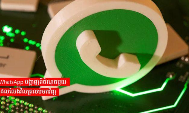 WhatsApp បង្ហាញពីចំណុចមួយដែលលែងវិលត្រលប់មកវិញ