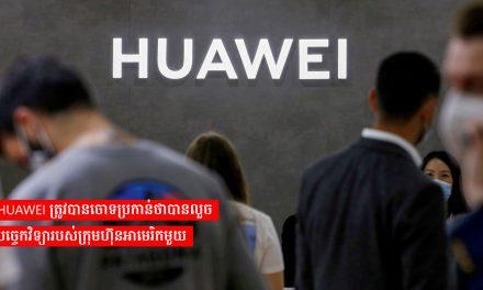 Huawei ត្រូវបានចោទប្រកាន់ថាបានលួចបច្ចេកវិទ្យារបស់ក្រុមហ៊ុនអាមេរិកមួយ
