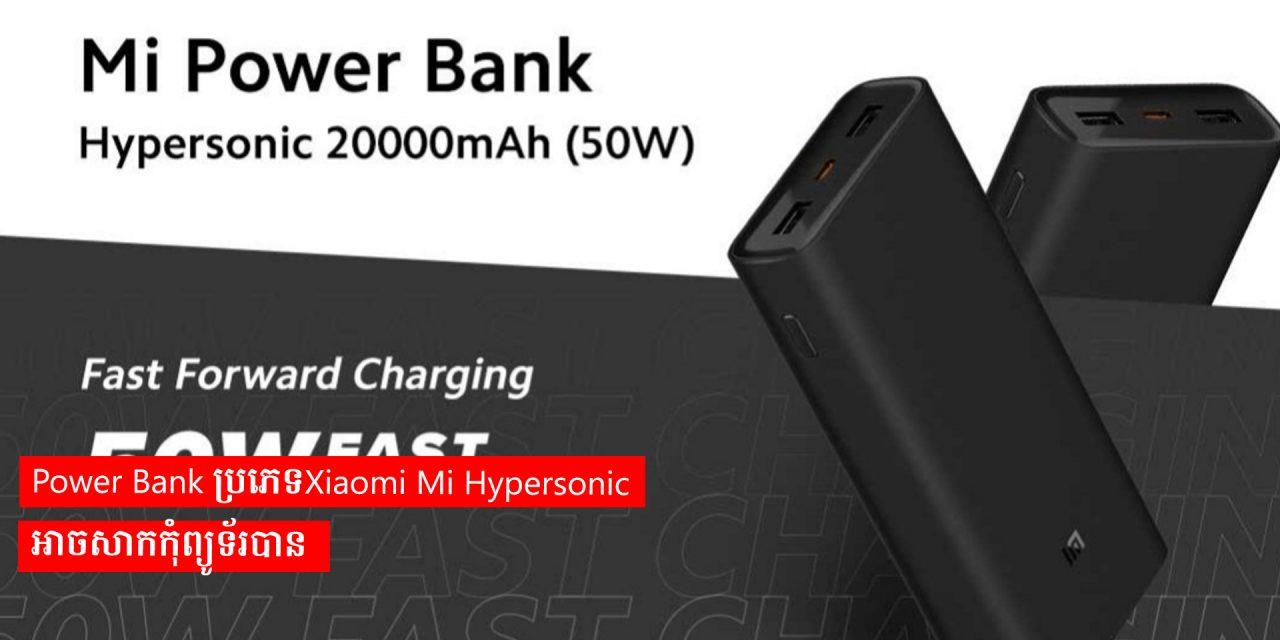 Power Bank ប្រភេទXiaomi Mi Hypersonicអាចសាកកុំព្យូទ័របាន