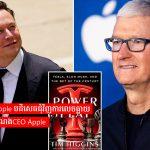 Elon Musk និង Apple បដិសេធជុំវិញការលេចធ្លាយរឿងការទាមទារតំណែងCEO Apple
