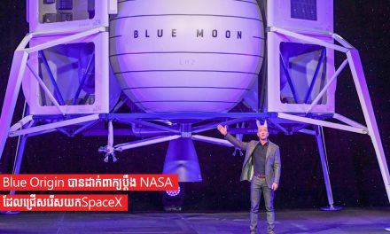 Blue Origin បានដាក់ពាក្យប្តឹង NASA ដែលជ្រើសរើសយកSpaceX