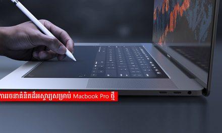 ការរចនាគំនិតដ៏អស្ចារ្យសម្រាប់ Macbook Pro ថ្មី