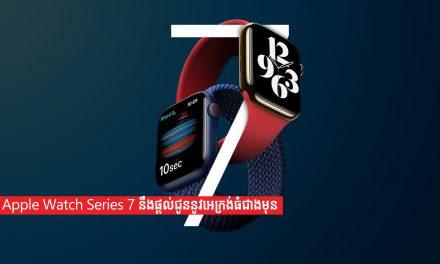 Apple Watch Series 7 នឹងផ្តល់ជូននូវអេក្រង់ធំជាងមុន