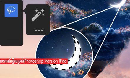 ឧបករណ៍ថ្មីសម្រាប់Photoshop Version iPad
