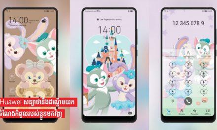 Huawei សន្យាថានឹងដណ្តើមយកតំណែងកំពូលរបស់ខ្លួនមកវិញ