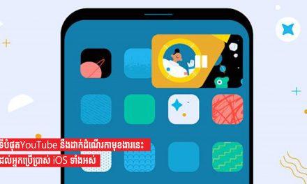 ទីបំផុតYouTube នឹងដាក់ដំណើរកាមុខងារនេះដល់អ្នកប្រើប្រាស់ iOS ទាំងអស់