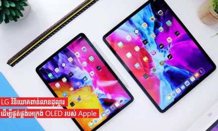 LG វិនិយោគពាន់លានដុល្លារដើម្បីផ្គត់ផ្គង់អេក្រង់ OLED របស់ Apple
