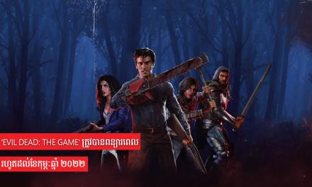 'Evil Dead: The Game' ត្រូវបានពន្យារពេលរហូតដល់ខែកុម្ភៈឆ្នាំ ២០២២