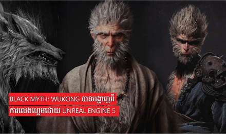Black Myth: Wukong បានបង្ហាញពីការលេងហ្គេមដោយ Unreal Engine 5