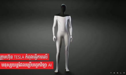 ក្រុមហ៊ុន Tesla កំពុងធ្វើការលើមនុស្សយន្តដែលប្រើបច្ចេកវិទ្យា AI