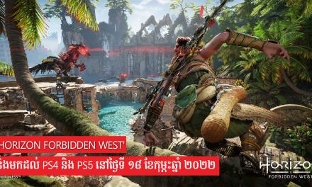 'Horizon Forbidden West' និងមកដល់ PS4 និង PS5 នៅថ្ងៃទី ១៨ ខែកុម្ភះឆ្នាំ ២០២២
