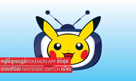 កម្មវិធីទូរទស្សន៍Pokémon app ទីបំផុតបានទៅដល់ Nintendo Switch ហើយ