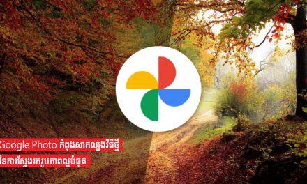Google Photo កំពុងសាកល្បងវិធីថ្មីនៃការស្វែងរករូបភាពល្អបំផុត