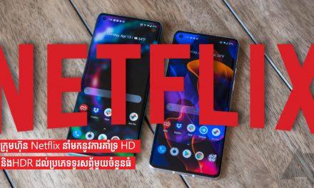 ក្រុមហ៊ុន Netflix នាំមកនូវការគាំទ្រ HD និង HDR ដល់ប្រភេទទូរសព្ទ័មួយចំនួនធំ