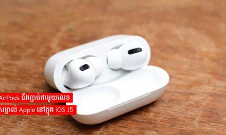 AirPods នឹងភ្ជាប់ជាមួយលេខសម្គាល់ Apple នៅក្នុង iOS 15