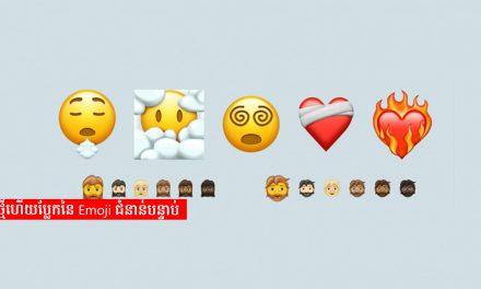 ថ្មីហើយប្លែកនៃ Emoji ជំនាន់បន្ទាប់