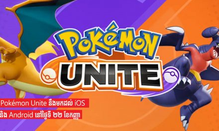 Pokémon Unite នឹងមកដល់ iOS និង Android នៅថ្ងៃទី ២២ ខែកញ្ញា