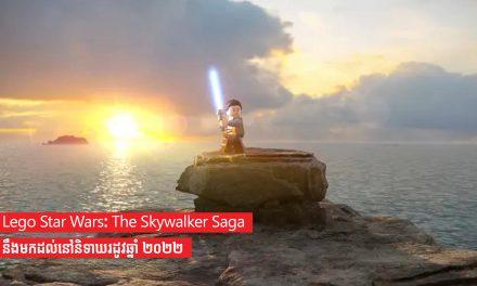 Lego Star Wars: The Skywalker Sagaនឹងមកដល់នៅនិទាឃរដូវឆ្នាំ ២០២២